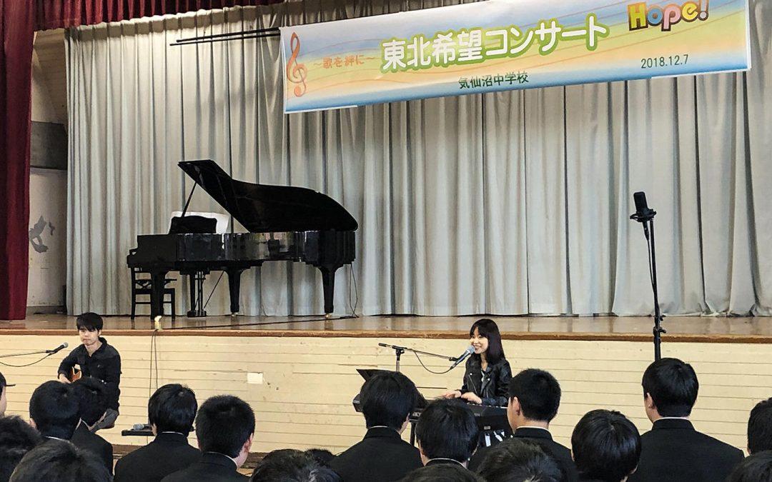Concert d'Espoir pour Tohoku – 75e Édition des Concerts d'Espoir pour Tohoku à Kesennuma avec la chanteuse Ai Kawashima