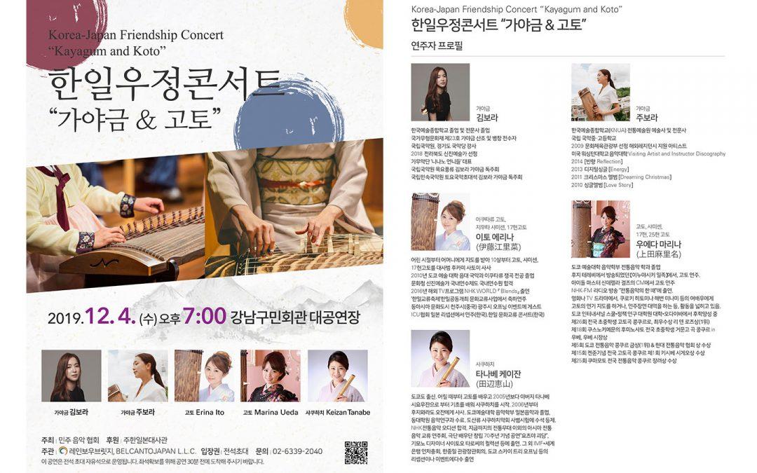 한일전통악기 한국의 '가야금'과 일본의 '고토'의 화려한 앙상블 를 개최합니다