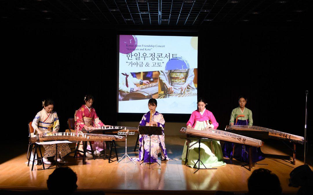 한일전통악기 한국의 '가야금' 과 일본의 '고토' 의 화려한 앙상블