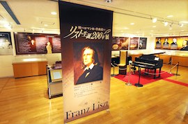 Special Exhibition for the Bicentennial of Franz Liszt's Birth Opens at the Min-On Music Museum