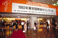 1993 Choreographers Competition