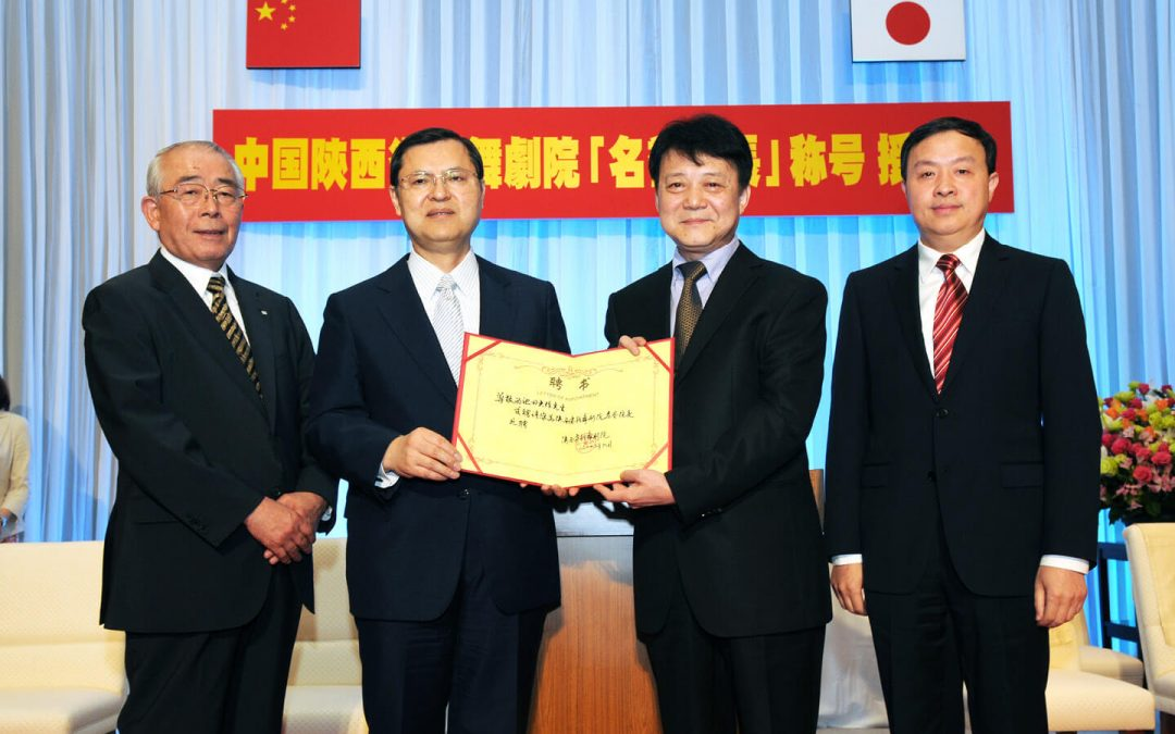 Shaanxi Song and Dance Troupe Presents Honorary Title to Min-On Founder