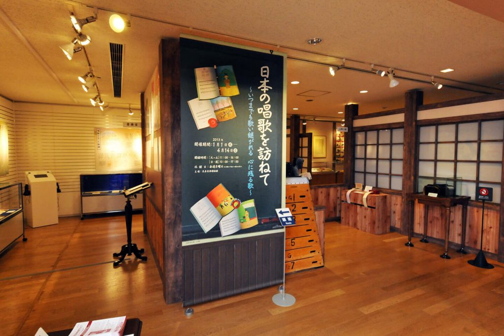 Shoka exhibition at the Min-On Music Museum in Tokyo