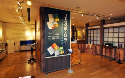 Exhibition of Shoka Music Takes Museum Visitors Back to School