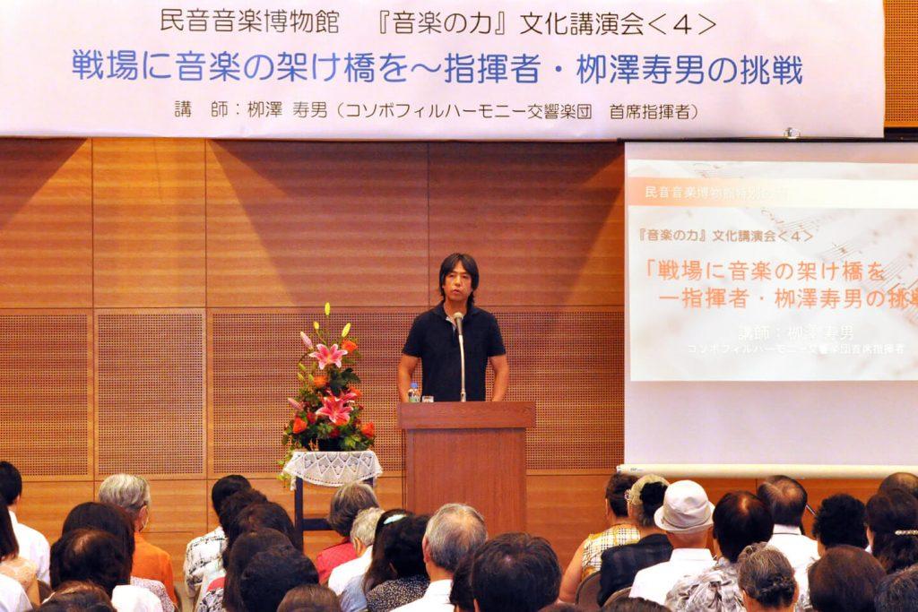 Toshio Yanagisawa
