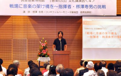 Maestro Yanagisawa Delivers Lecture on The Power of Music