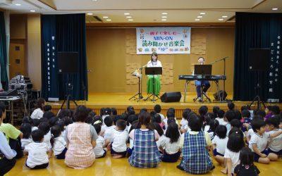 Joyful Storybook Musical Gifted to Preschool Children