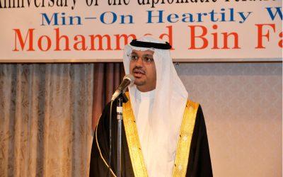 Commemorative Reception Celebrates Bahrain—Japan Partnership