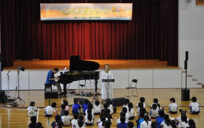 Tohoku Hope Concert at Kamaishi Shiritsu Toni Elementary and Junior High School in Iwate Prefecture