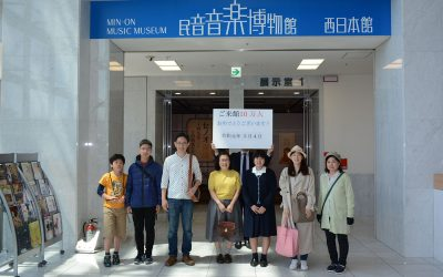 Total Visitors to the Min-On Music Museum's Western Branch Reaches 100,000