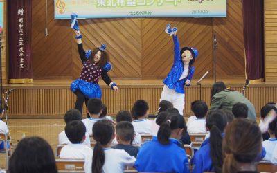 Tohoku Hope Concerts Held in Kesennuma, Miyagi, Namie, Fukushima and Yamada, Iwate