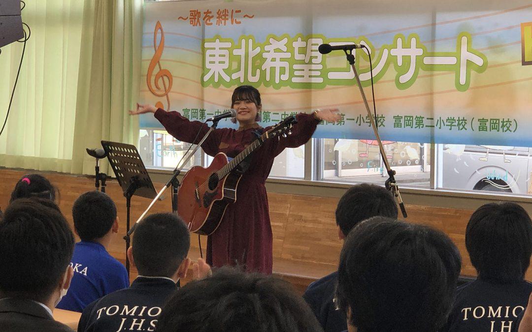 The 80th and 81st Tohoku Hope Concerts at Wataricho Arahama Junior High School in Miyagi and Tomiokacho Tomioka Elementary and Junior High School in Fukushima