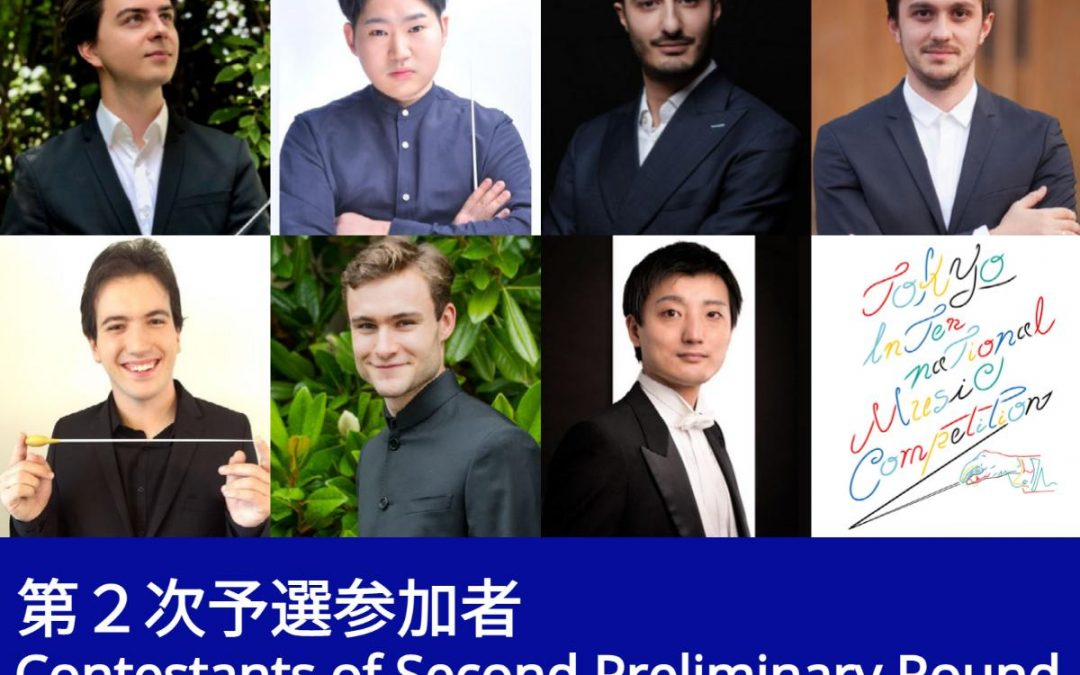 Results of the First Preliminary Round of the 19th Competition for Conducting
