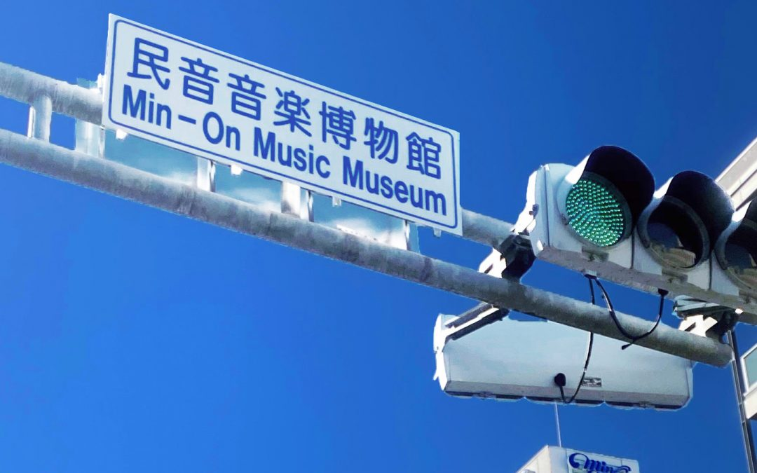 """One World―Let's Unite the World with Music"" ""世界一家--让我们以音乐联结世界"" 快将开始"