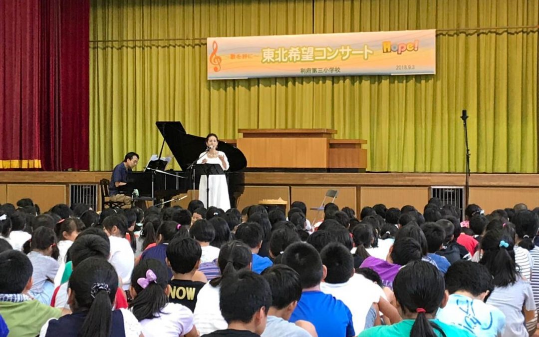於日本宮城縣利府町利府第三小學舉行「東北希望音樂會」。