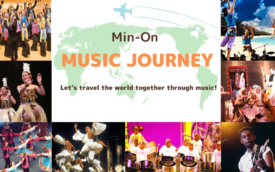 """网上企划""""民音音乐之旅""""从2020年8月开始"""